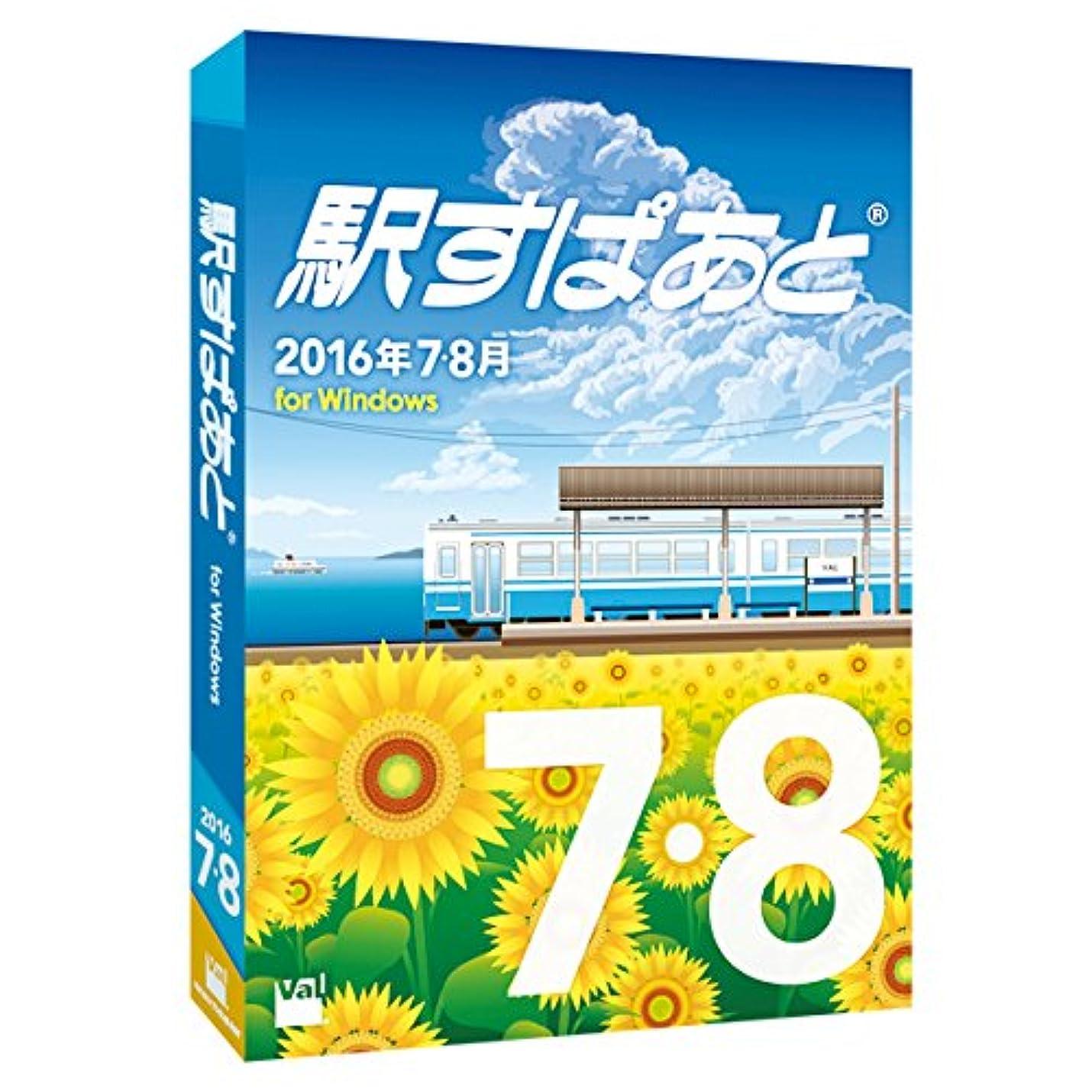 可能仮説無限大駅すぱあと(windows)2016年7?8月