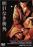 明日なき街角[DVD]