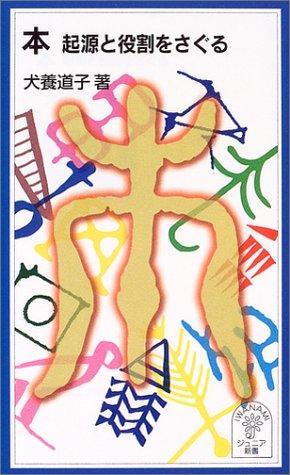 本―起源と役割をさぐる (岩波ジュニア新書)の詳細を見る