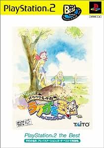 ガラクタ名作劇場 ラクガキ王国 PlayStation 2 the Best
