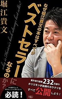 なぜ堀江貴文の本はすべてがベストセラーになるのか?