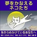 夢をかなえるネコたち: ?あきらめかけているあなたへ?