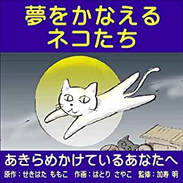 [せきはた ももこ]の夢をかなえるネコたち: ~あきらめかけているあなたへ~