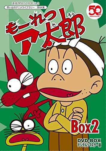 連載開始50周年記念想い出のアニメライブラリー 第64集もーれつア太郎 DVD‐BOX デジタルリマスター版 BOX2の詳細を見る