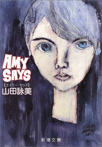 Amy Says(エイミー・セッズ) (新潮文庫)の詳細を見る