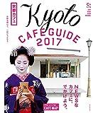 京都カフェ 2017