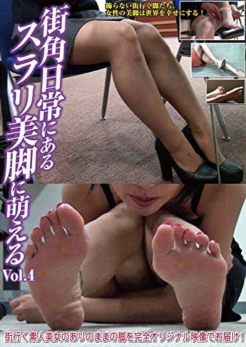 街角日常にあるスラリ美脚に萌える Vol.4   ASHI-004 [DVD]
