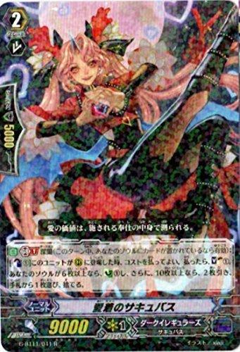 愛着のサキュバス R ヴァンガード 鬼神降臨 g-bt11-041