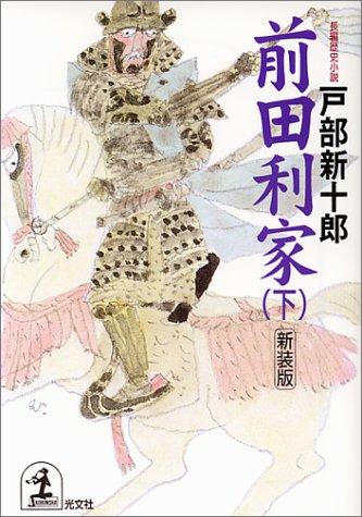 前田利家〈下〉 (光文社時代小説文庫)の詳細を見る