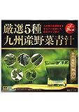 厳選5種 九州産野菜青汁 3gx30包