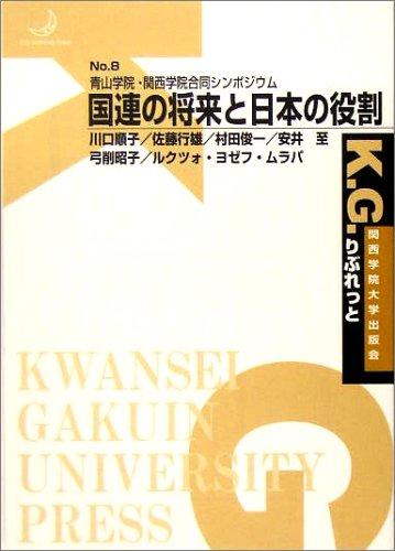 国連の将来と日本の役割―青山学院・関西学院合同シンポジウム (K.G.りぶれっと)