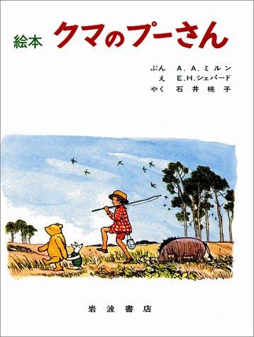 絵本クマのプーさん (大型絵本 (5))の詳細を見る