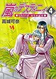 嵐のデスティニィ thirdstage 4 (眠れぬ夜の奇妙な話コミックス)