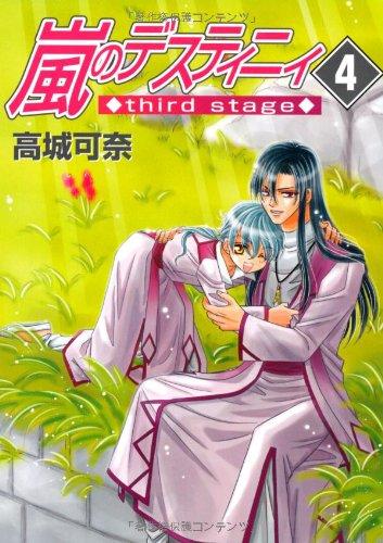 嵐のデスティニィ thirdstage 4 (眠れぬ夜の奇妙な話コミックス)の詳細を見る