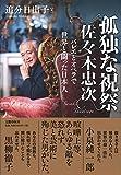 孤独な祝祭 佐々木忠次 バレエとオペラで世界と闘った日本人