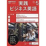 NHKラジオ実践ビジネス英語 2019年 05 月号 [雑誌]