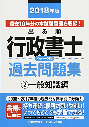 2018年版出る順行政書士 ウォーク問過去問題集 2 一般知識編 (出る順行政書士シリーズ)