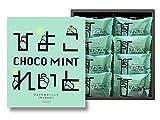 【福岡限定】ひよこれいと チョコミント(8個入り)