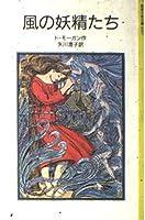 風の妖精たち (岩波少年文庫 (2087))