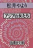 アジアの女たち (抱樸舎文庫)