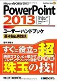 PowerPoint2013ユーザー・ハンドブック (User Hand Book)