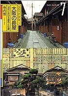 大阪の長屋―近代における都市と住居 (INAX ALBUM)