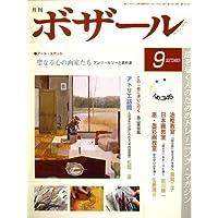 ボザール 2006年 09月号 [雑誌]
