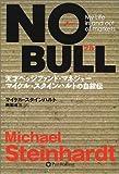 NO BULL ― ノー ブル ―――天才ヘッジファンドマネジャー マイケル・スタインハルトの自叙伝  (ウィザードブックシリーズ)