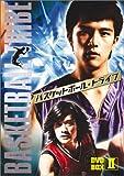 バスケットボール・トライブ DVD-BOX II[DVD]