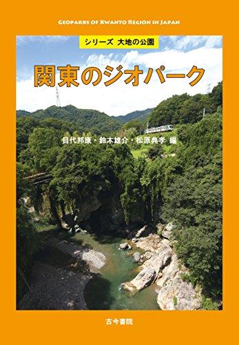 関東のジオパーク(シリーズ 大地の公園) (シリーズ大地の公園)