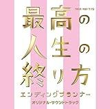 最高の人生の終り方~エンディングプランナー~オリジナル・サウンドトラック