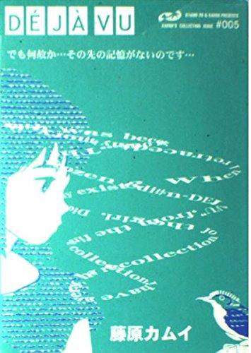 DE JA VU―凍結 (Kadokawa comics A―藤原カムイコレクション)の詳細を見る