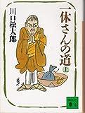 一休さんの道〈上〉 (講談社文庫)