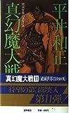 真幻魔大戦 (11) 破滅世界のクロノス (トクマノベルズ―幻魔シリーズ)