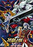 スーパーロボット大戦 ORIGINAL GENERATION THE ANIMATION 3 Limited Edition (初回限定生産) [DVD]