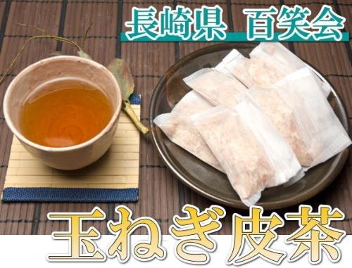 「メール便出荷」玉ねぎ皮茶 2袋(長崎県 百笑会)有機JAS無農薬玉ねぎ使用・オニオン ふるさと21