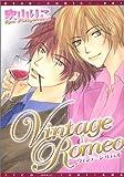 Vintage Romeo (ディアプラス・コミックス)