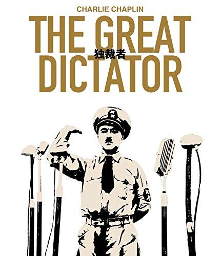 独裁者 The Great Dictator [Blu-ray]