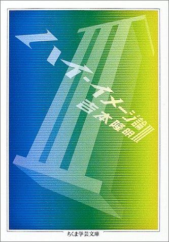 ハイ・イメージ論3 (ちくま学芸文庫)の詳細を見る