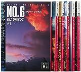 NO.6〔ナンバーシックス〕 文庫 1-6巻 セット (講談社文庫)