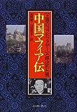 中国マフィア伝―「上海のゴッドファザー」と呼ばれた男