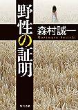 野性の証明 (角川文庫)