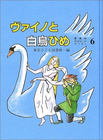 ヴァイノと白鳥ひめ (愛蔵版おはなしのろうそく (6))の詳細を見る