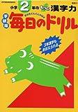 小学2年のもっと漢字力 (学研版毎日のドリル (国語26))