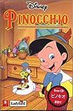 ピノキオ (オリジナルで読むはじめてのディズニー・シリーズ)