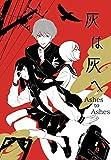 灰は灰へ: Ashes to Ashes 伊達町サーガ (隙間社電書)