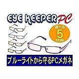ブルーライトをカットして貴方の目を守る 軽量素材のPCメガネ アイキーパーPC (メタルフレーム) EK-003 C-83 パープル/ピンク【代引不可】 ファッション サングラス 伊達メガネ メガネ その他のサングラス 伊達メガネ メガネ top1-ds-1078910-ak [簡易パッケージ品]