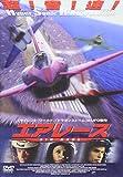 エアレース[DVD]