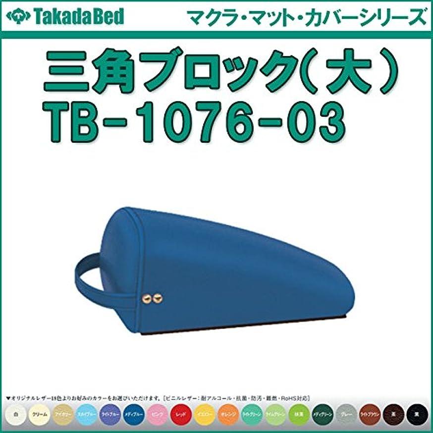 繊維起訴する物語高田ベッド 三角ブロック(大) TB-1076-03 オレンジ