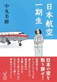 日本航空一期生 画像